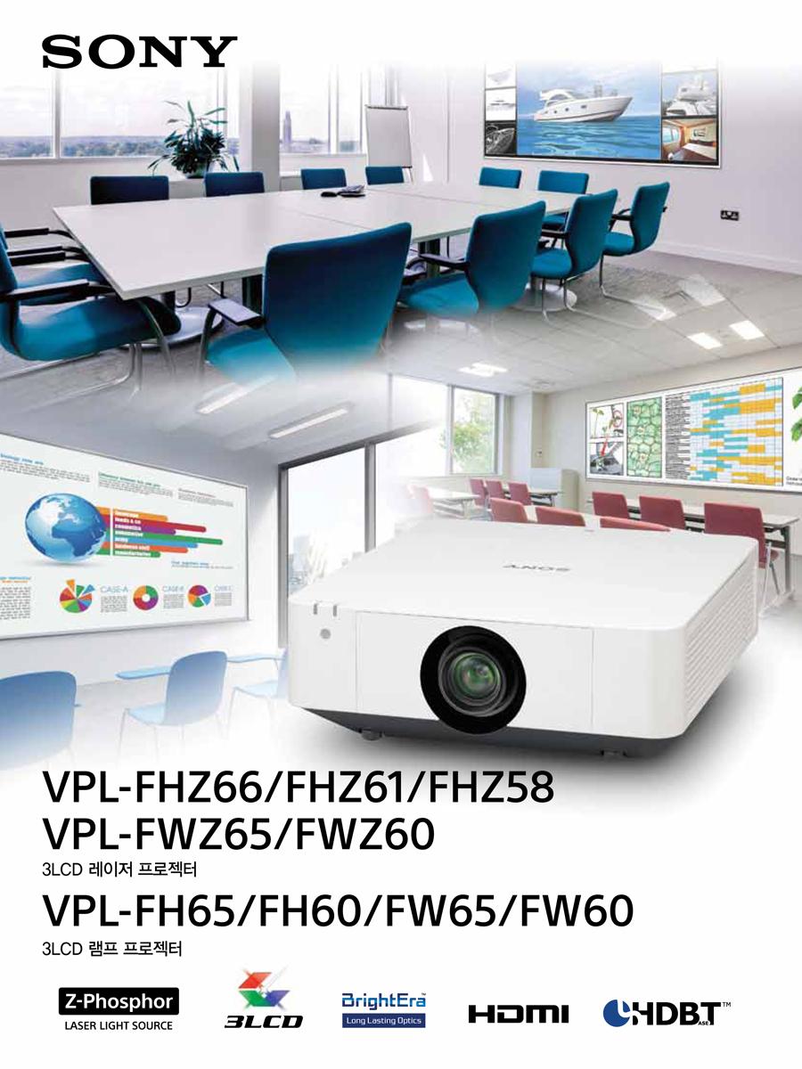 VPL-FHZ66_01.jpg