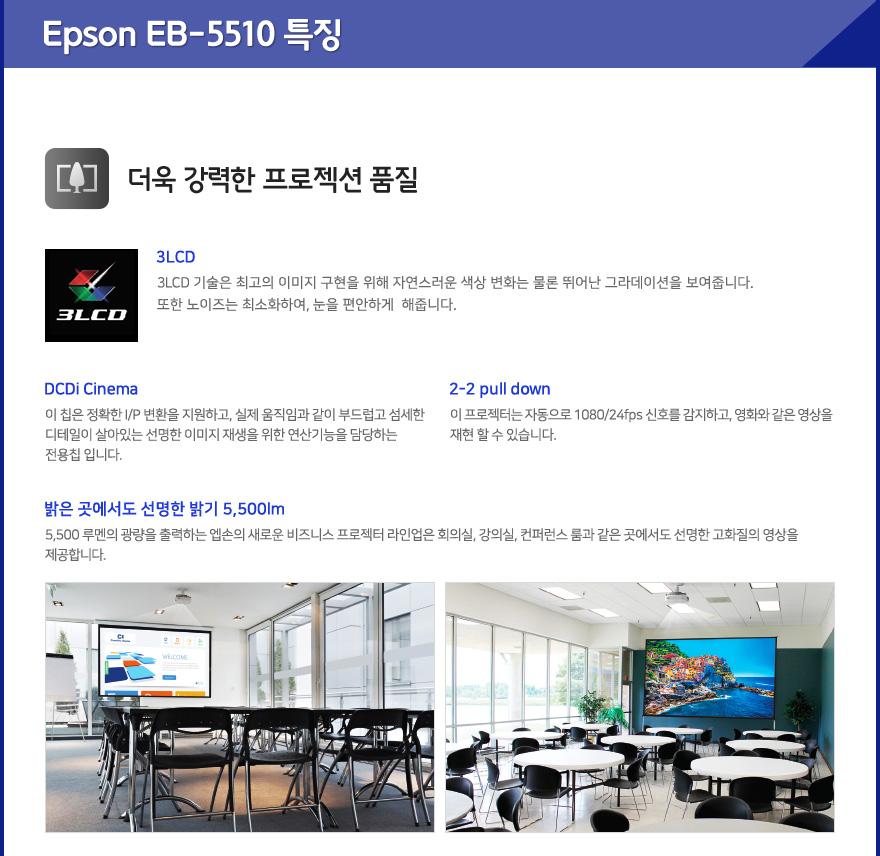 EB-5510_02.jpg