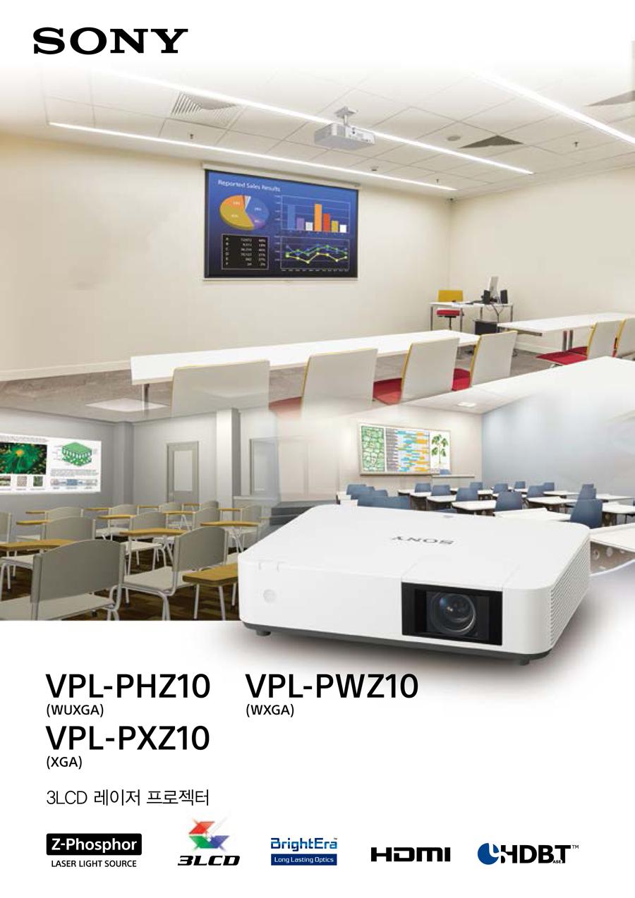 VPL-PHZ10_1.jpg